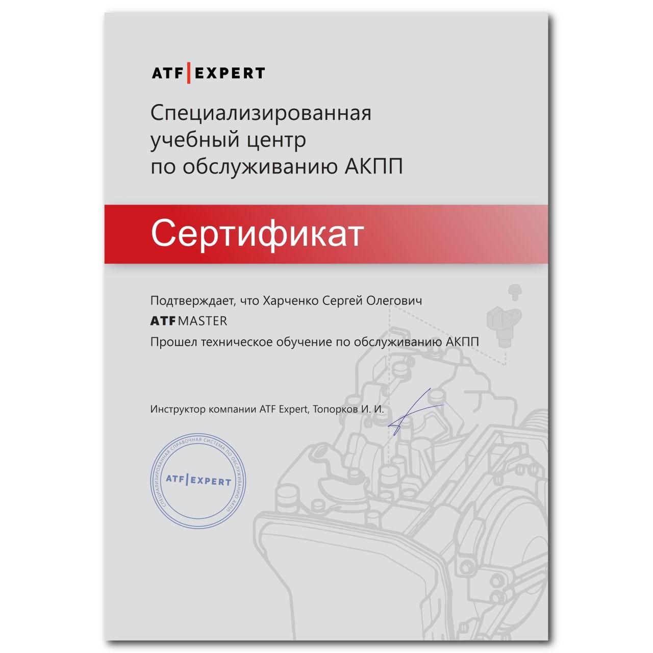 Самара_Сертификат_1st_m